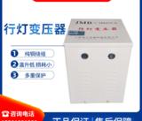 照明行灯变压器JMB-5KVA 380V/220V变36V 12V 24V