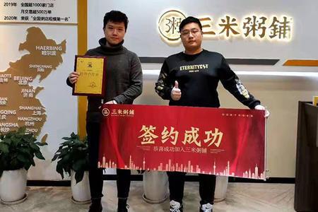 恭喜宜春市客户成功加盟三米粥铺