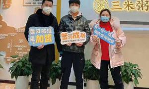 恭喜怀远县客户成功加盟三米粥铺