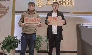 恭喜上海嘉定客户成功加盟三米粥铺