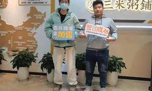 恭喜山东淄博客户成功加盟三米粥铺