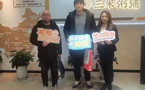 恭喜江苏启东客户成功加盟三米粥铺