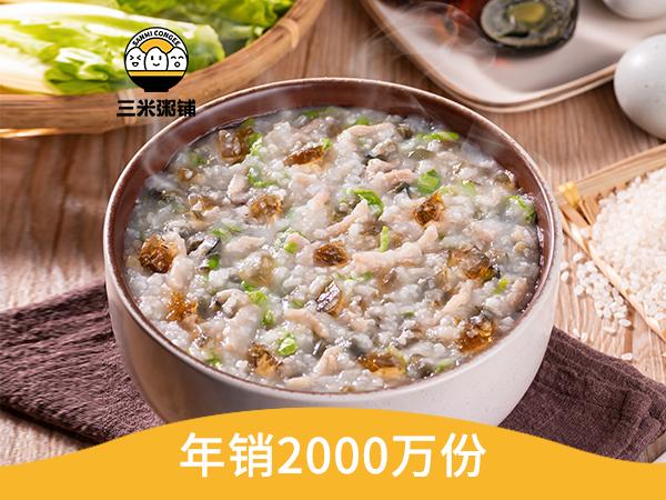 三米粥铺皮蛋瘦肉粥.jpg