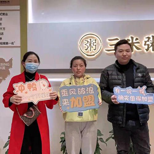 恭喜上海市客户成功加盟三米粥铺