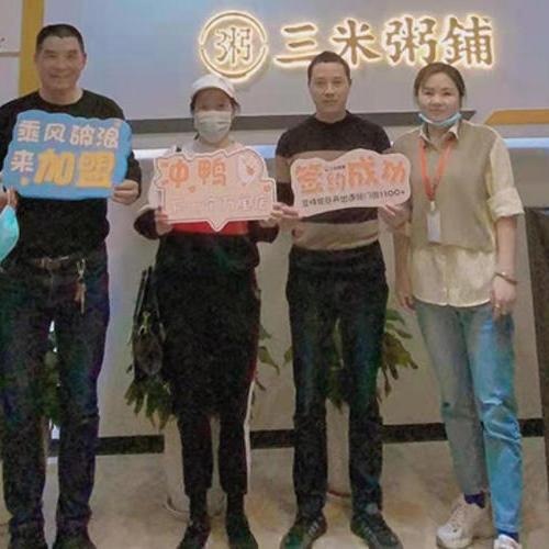 恭喜福建罗源县客户成功加盟三米粥铺