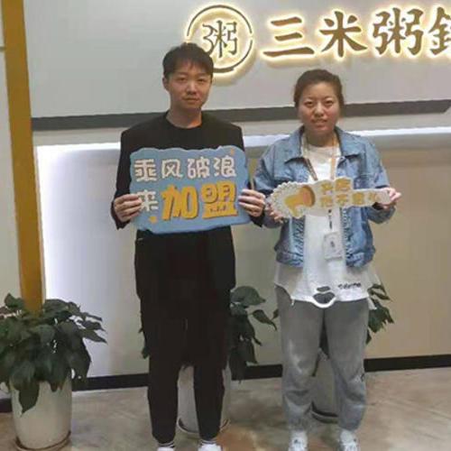 恭喜贵州兴义市客户成功加盟三米粥铺