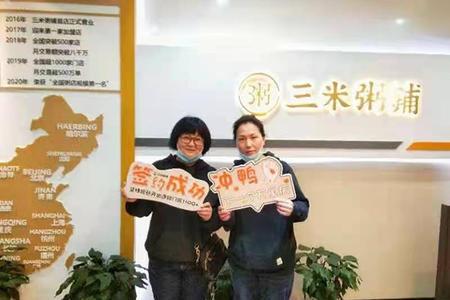 恭喜吉林市船营客户成功加盟三米粥铺