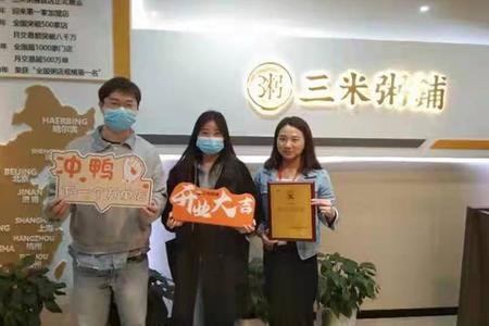 恭喜湖南岳阳平江县客户成功加盟三米粥铺