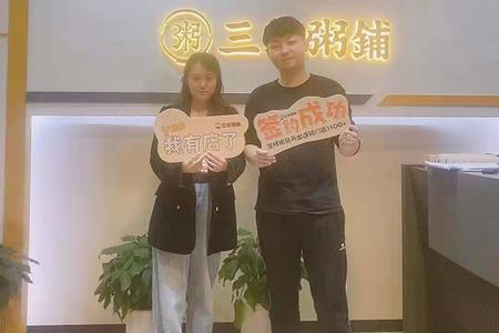 恭喜内蒙古巴彦淖尔客户成功加盟三米粥铺