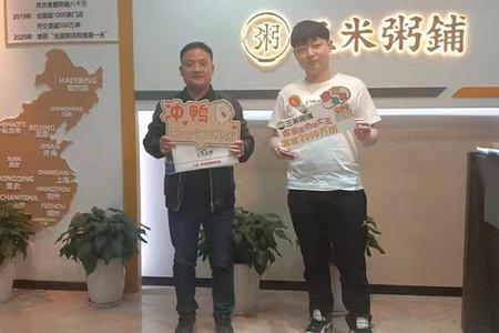 恭喜上海江苏路客户成功加盟三米粥铺
