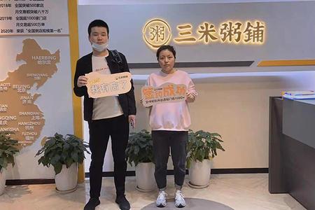 恭喜新疆阿克苏客户成功加盟三米粥铺
