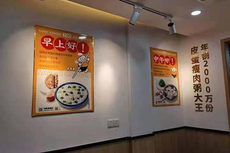 上海三米粥铺加盟赚钱吗?