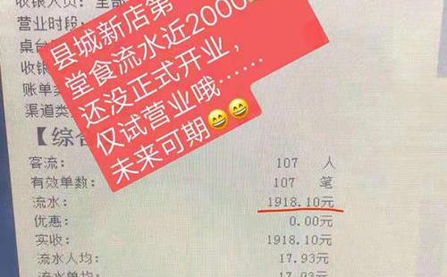 三米粥铺县城新店第一天,堂食流水近2000
