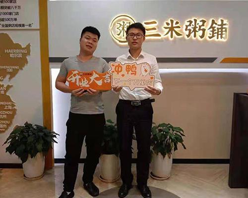 恭喜上饶铅山县客户成功加盟三米粥铺