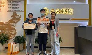 恭喜浙江湖州客户成功加盟三米粥铺