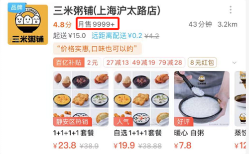 探访:三米粥铺双平台万单店的秘密!