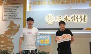 恭喜安徽黄山客户成功加盟三米粥铺