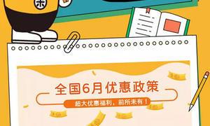 三米粥铺加盟6月招商季,加盟享数万元优惠!