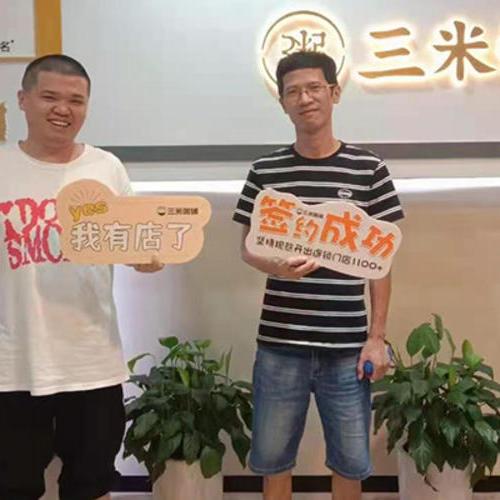 恭喜河北保定客户成功加盟三米粥铺