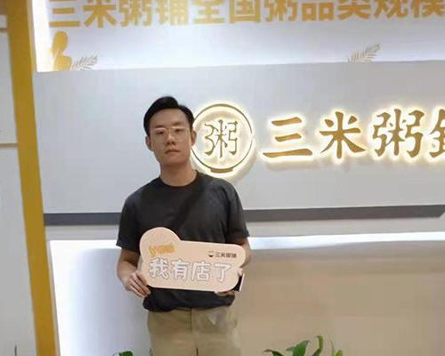 恭喜湖南长沙客户成功加盟三米粥铺