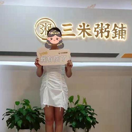 恭喜山西吕梁客户成功加盟三米粥铺