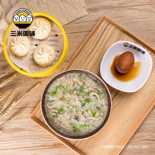 早安套餐2:皮蛋瘦肉粥+香菇菜包+茶叶蛋