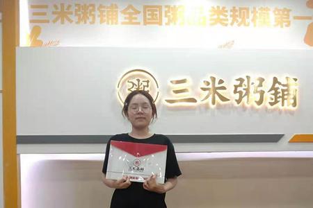 恭喜浙江苍南客户成功加盟三米粥铺