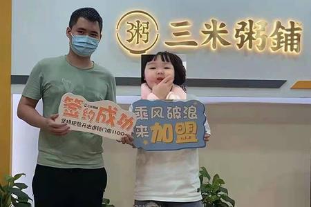 恭喜海南屯昌客户成功加盟三米粥铺
