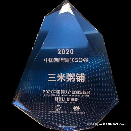 2020中国潮流餐饮50强