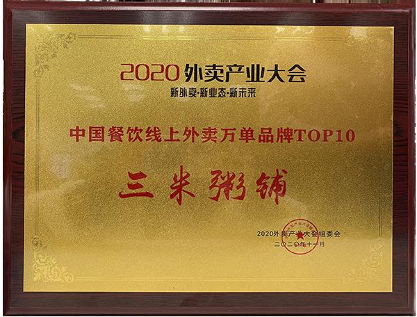 2020中国餐饮线上外卖万单品牌top10.png