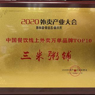 2020中国餐饮线上外卖万单品牌top10