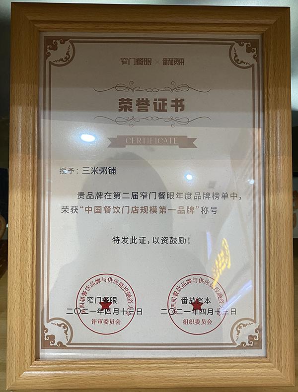 2021中国餐饮门店规模****.jpg