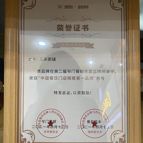 2021中国餐饮门店规模****
