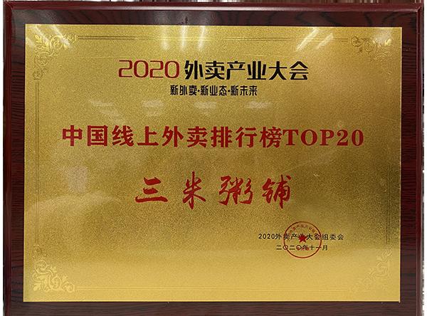 2020中国线上外卖排行榜top20.png