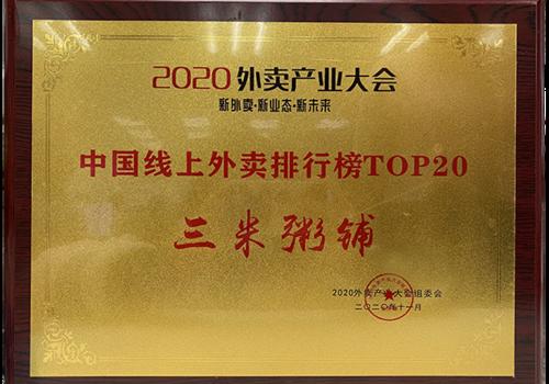 2020中国线上外卖排行榜top20