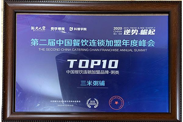 2020中国餐饮连锁加盟品牌粥类top10.png