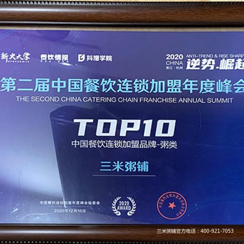 2020中国餐饮连锁加盟品牌粥类top10