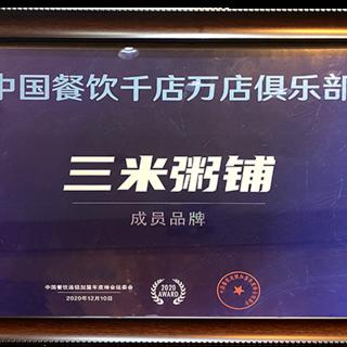 2020中国餐饮千店万店俱乐部