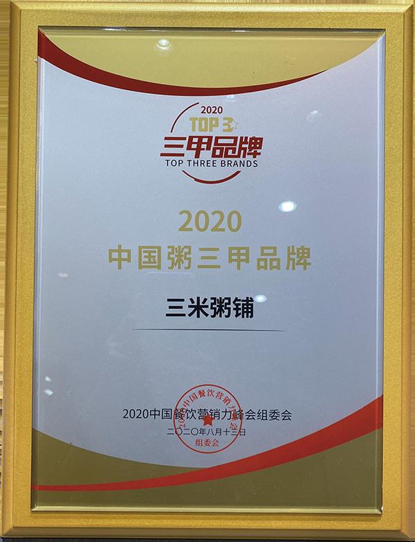 2020粥三甲品牌.png