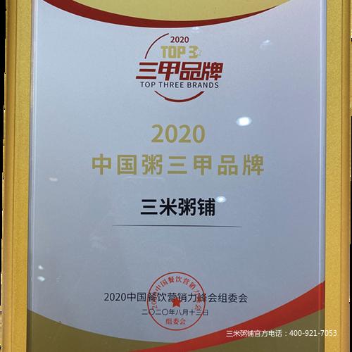 2020粥三甲品牌