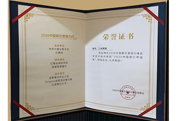 2020中国粥三甲品牌.png