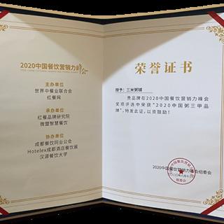 2020中国粥三甲品牌