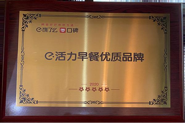 2020活力早餐优质品牌.png