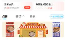 三米粥铺中山北路店