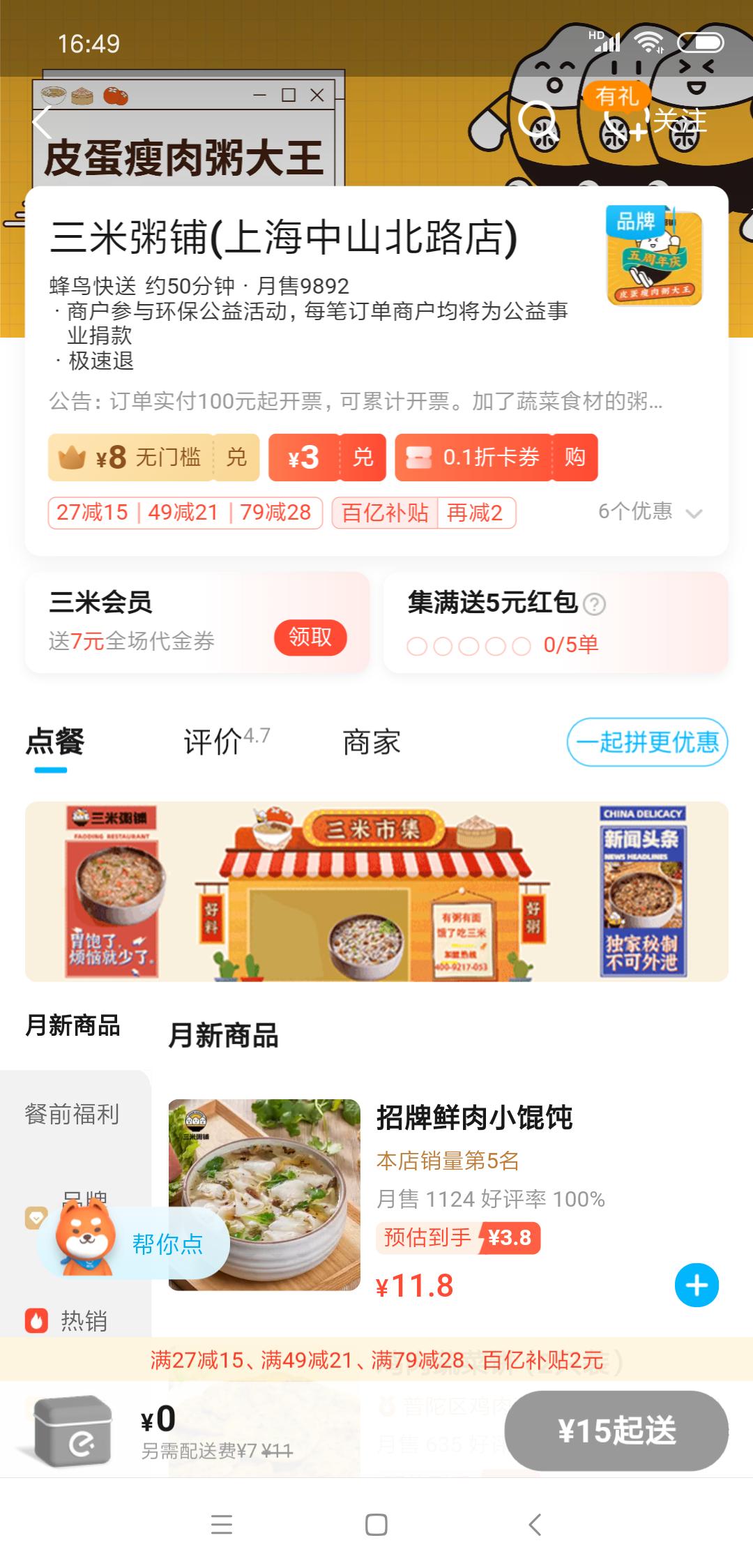 上海中山北路店.png