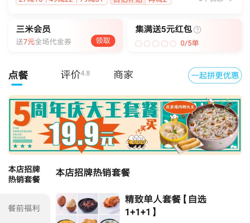 三米粥铺杭州西湖文化广场店