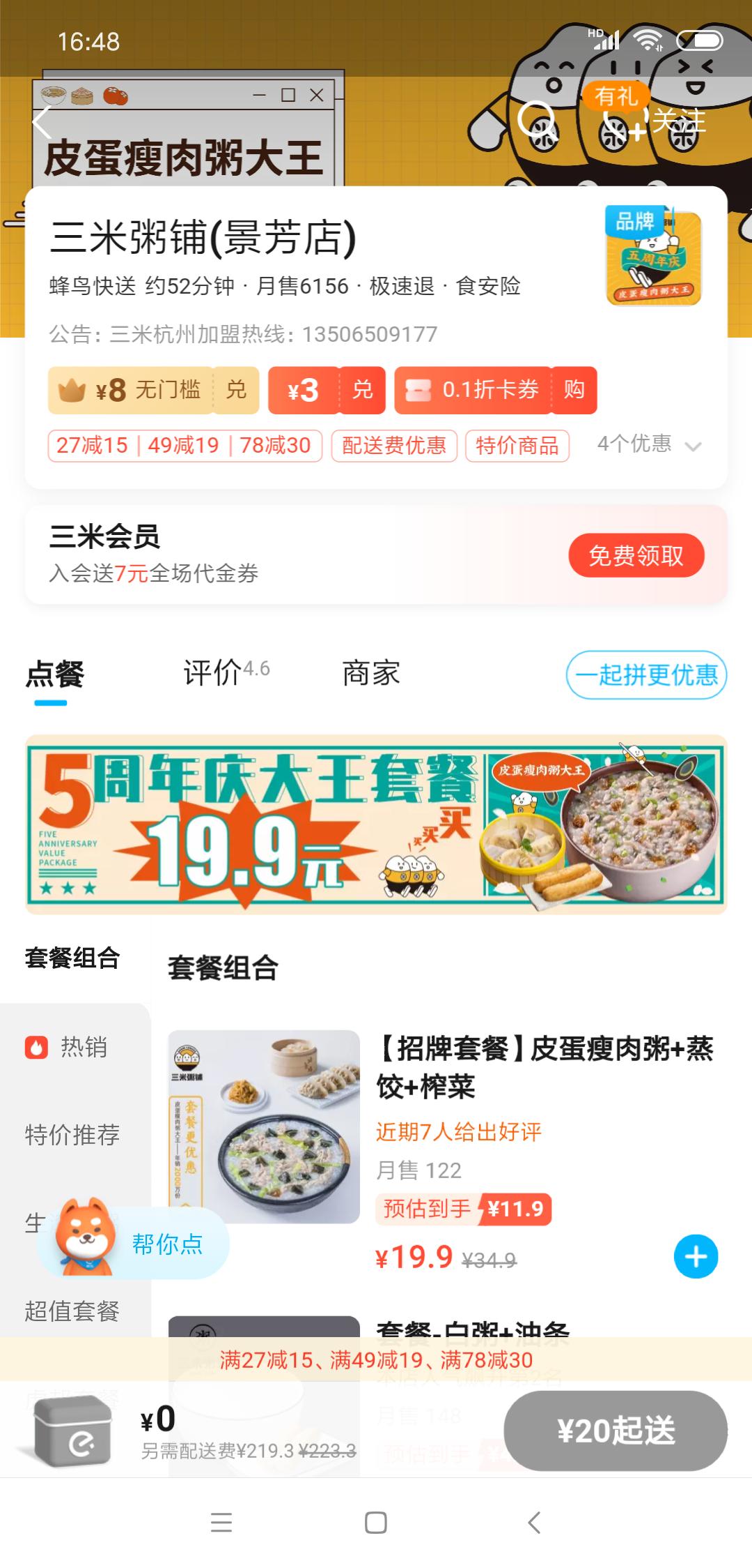 杭州景芳店.png