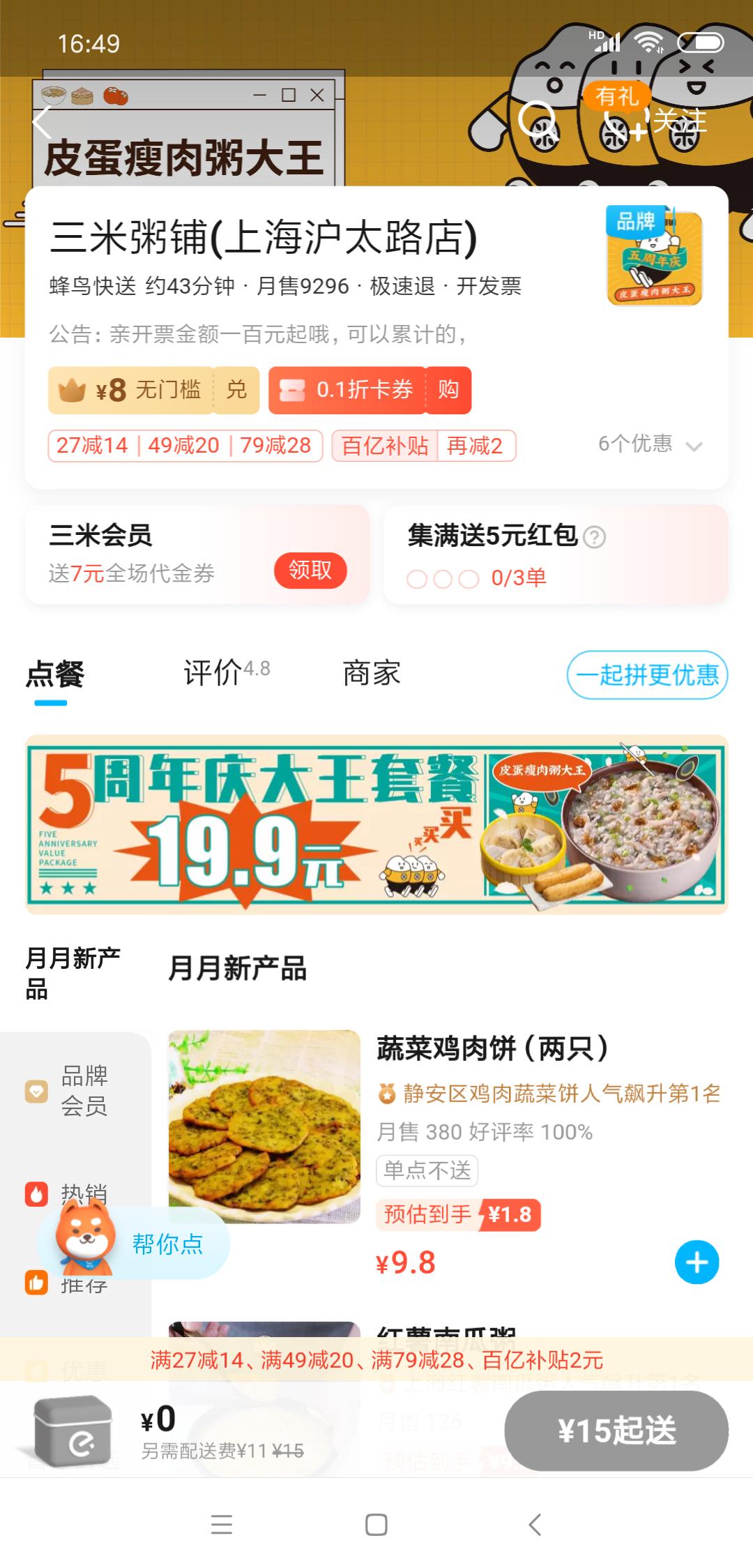 上海沪太路店.png