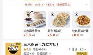 三米粥铺在四五线城市光外卖都能做9999+数据说明一切
