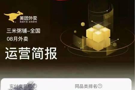 恭喜三米粥铺连续2个月稳居粥品类第一!